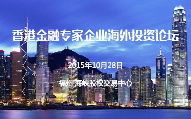 香港金融专家企业海外投资论坛