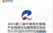 2015第二届中国再生聚酯产业高峰论坛暨供需交流会