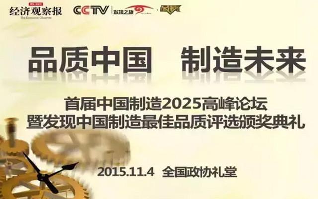 首届中国制造2025高峰论坛