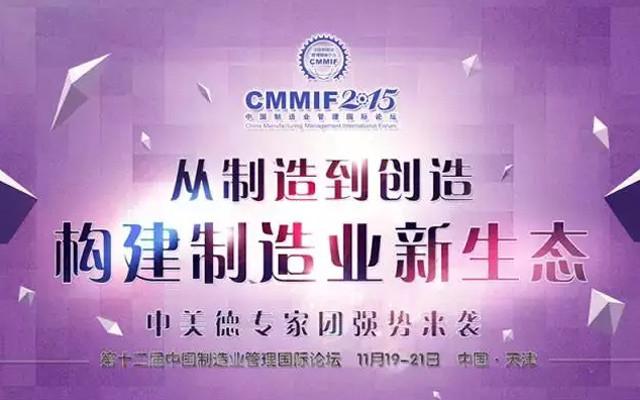 第十二届中国制造业国际管理论坛-CMMIF