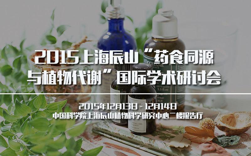 """2015上海辰山""""药食同源与植物代谢""""国际学术研讨会"""