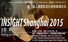 2015第八届上海国际设计趋势高峰论坛(Insight Shanghai)