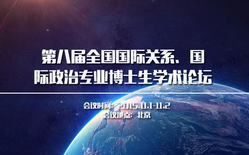 第八届全国国际关系、国际政治专业博士生学术论坛
