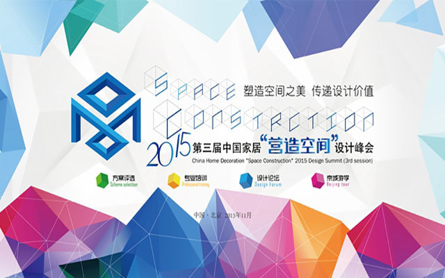 """2015第三届中国家居""""营造空间""""设计峰会"""
