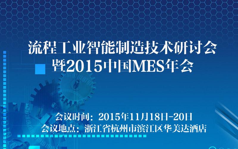 流程工业智能制造技术研讨会暨2015中国MES年会