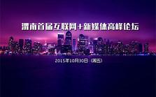 渭南首届互联网+新媒体高峰论坛
