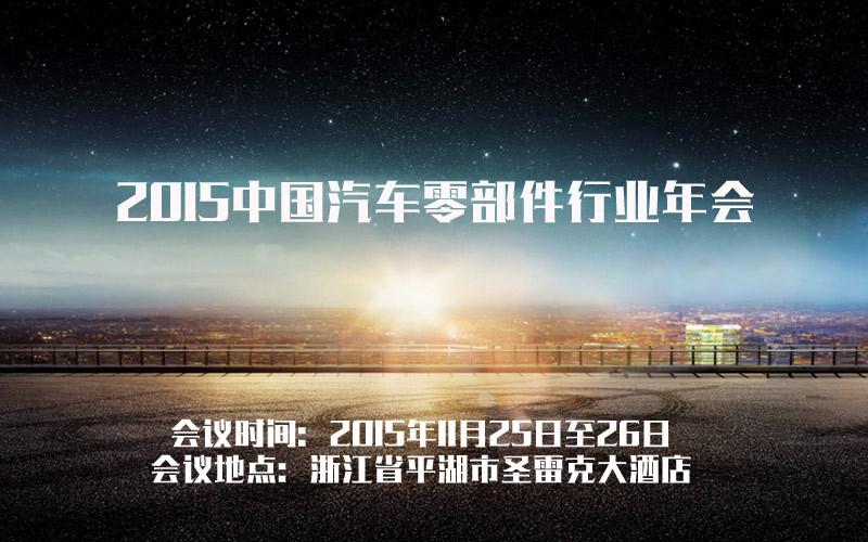 2015中国汽车零部件行业年会