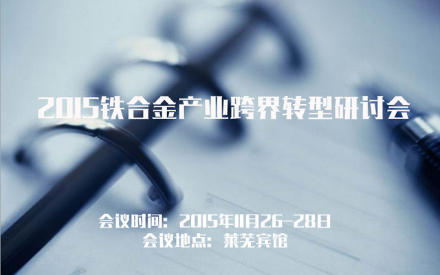 2015铁合金产业跨界转型研讨会