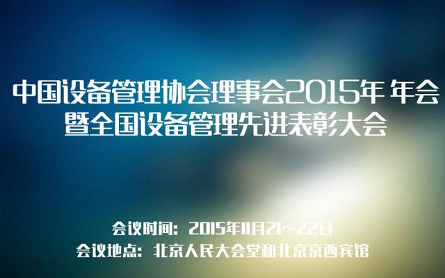 中国设备管理协会理事会2015年年会暨全国设备管理先进表彰大会