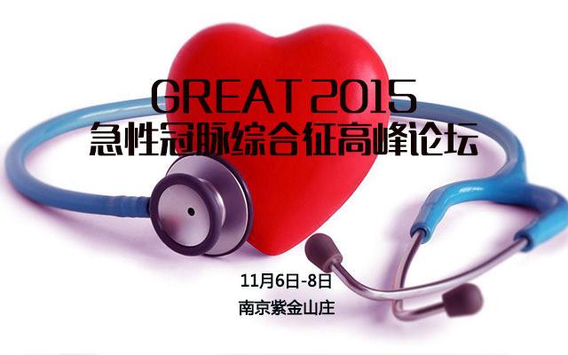 GREAT 2015急性冠脉综合征高峰论坛