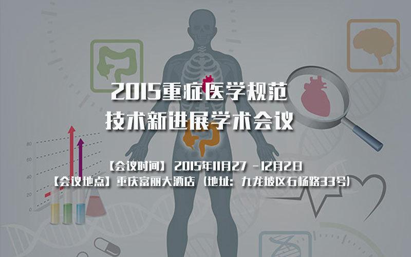 2015重症医学规范技术新进展学术会议