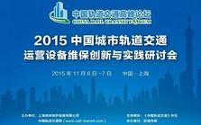 2015中国城市轨道交通运营设备维保创新与实践研讨会
