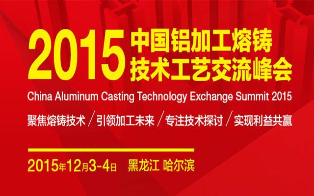 2015中国铝加工熔铸技术工艺交流峰会