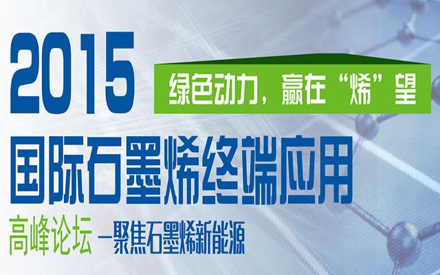 2015中国石墨烯终端应用高峰论坛