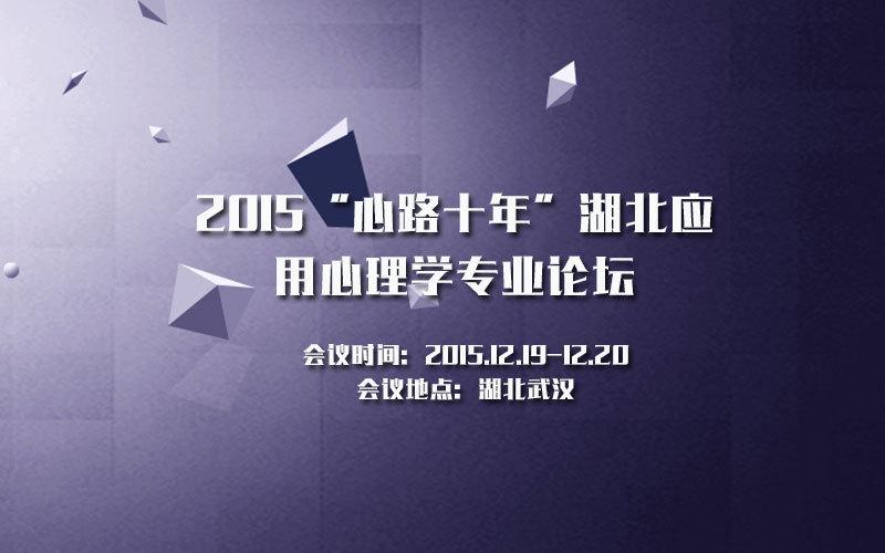"""2015""""心路十年""""湖北应用心理学专业论坛"""