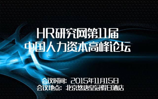 HR研究网第11届中国人力资本高峰论坛