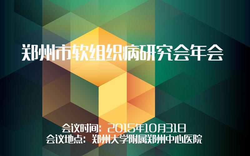 郑州市软组织病研究会年会