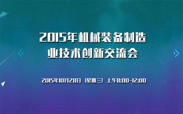 2015年机械装备制造业技术创新交流会