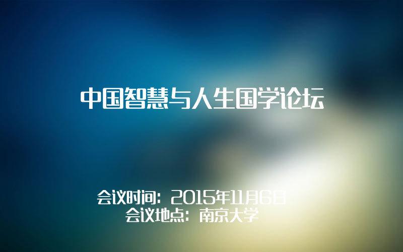 中国智慧与人生国学论坛
