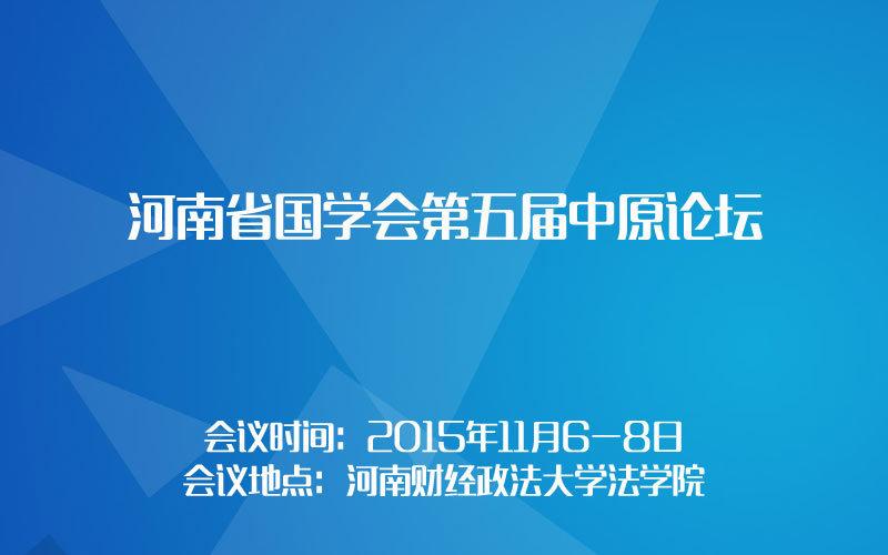 河南省国学会第五届中原论坛