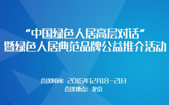 """""""中国绿色人居高层对话""""暨绿色人居典范品牌公益推介活动"""