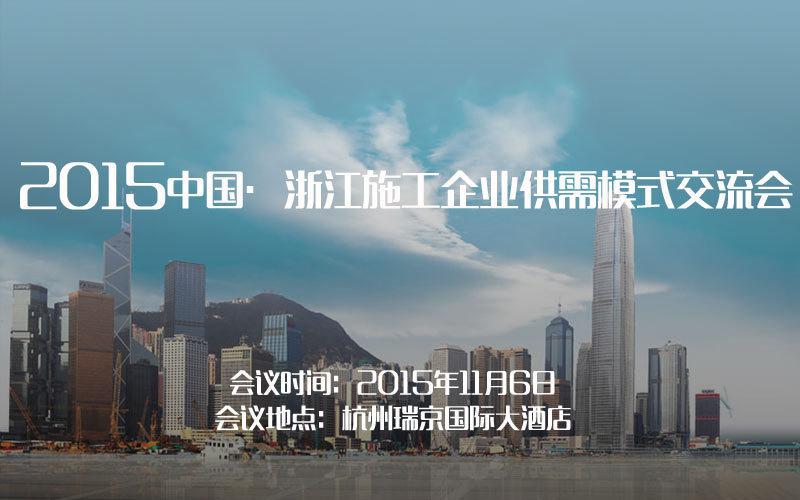 2015中国·浙江施工企业供需模式交流会