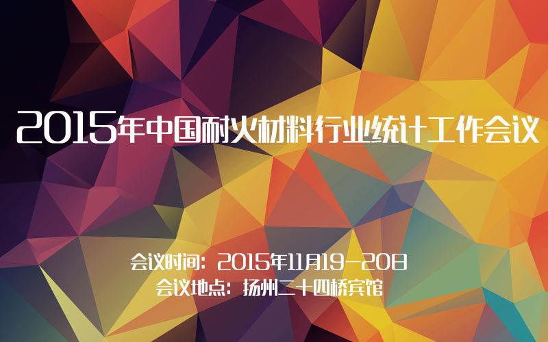 2015年中国耐火材料行业统计工作会议
