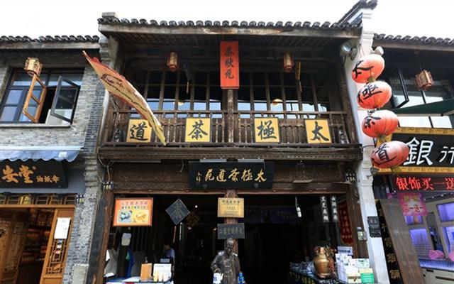太极茶道苑(河坊街店)