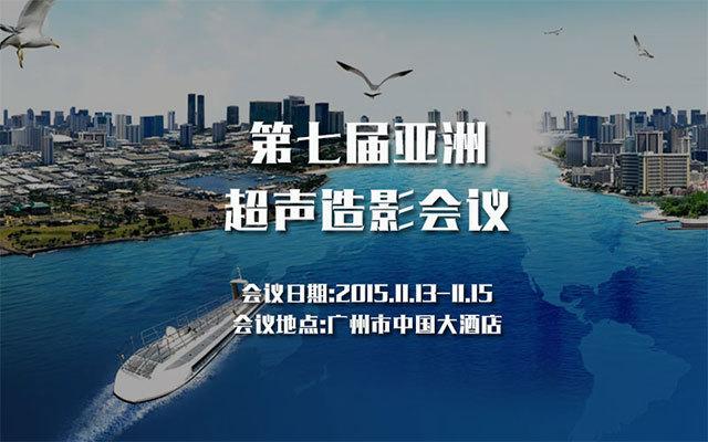 第七届亚洲超声造影会议