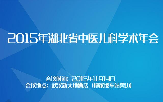 2015年湖北省中医儿科学术年会