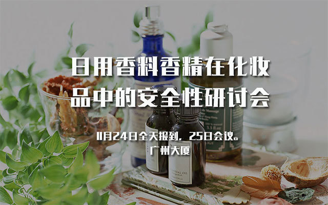 日用香料香精在化妆品中的安全性研讨会
