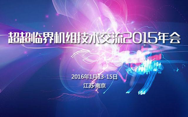 超超临界机组技术交流2015年会