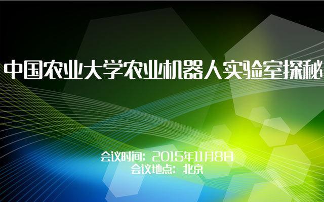 中国农业大学农业机器人实验室探秘