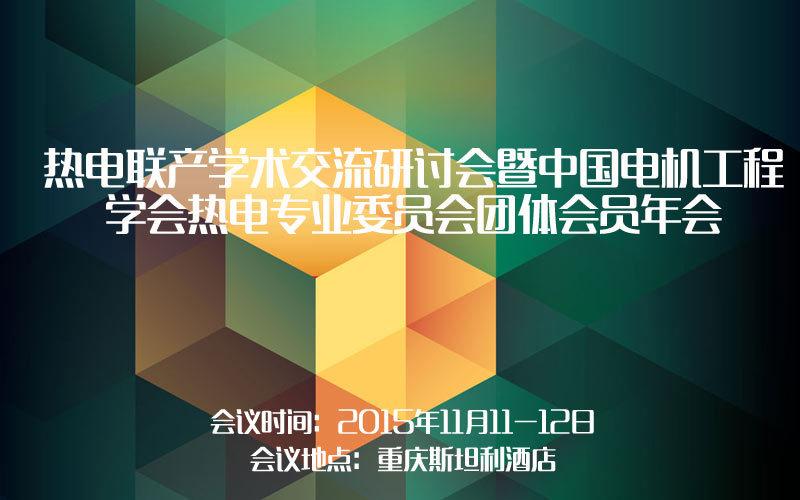 热电联产学术交流研讨会暨中国电机工程学会热电专业委员会团体会员年会