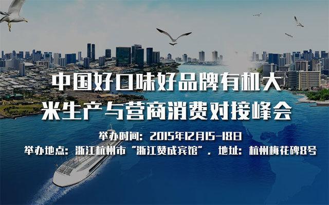 中国好口味好品牌有机大米生产与营商消费对接峰会