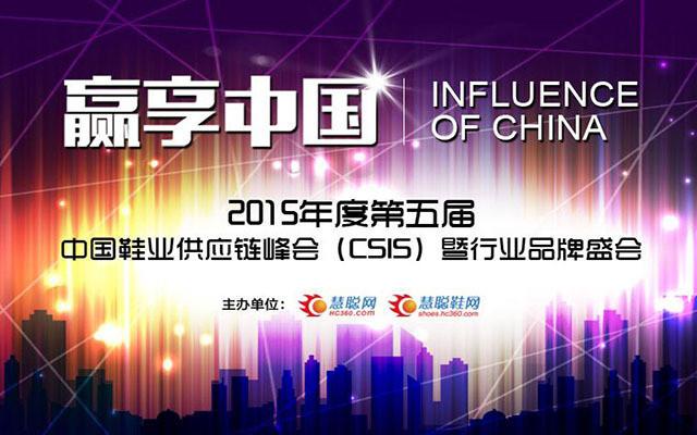 第五届中国鞋业供应链峰会