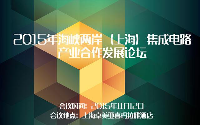 2015年海峡两岸(上海)集成电路产业合作发展论坛