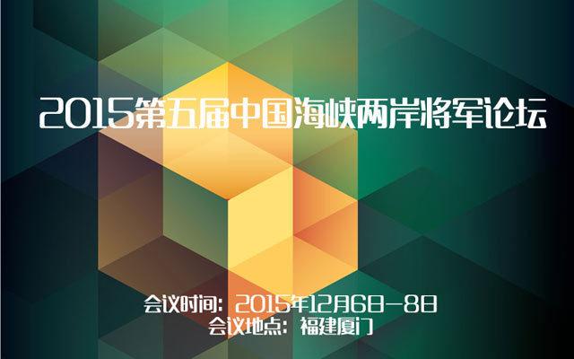 2015第五届中国海峡两岸将军论坛