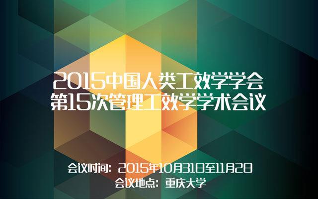 2015中国人类工效学学会第15次管理工效学学术会议