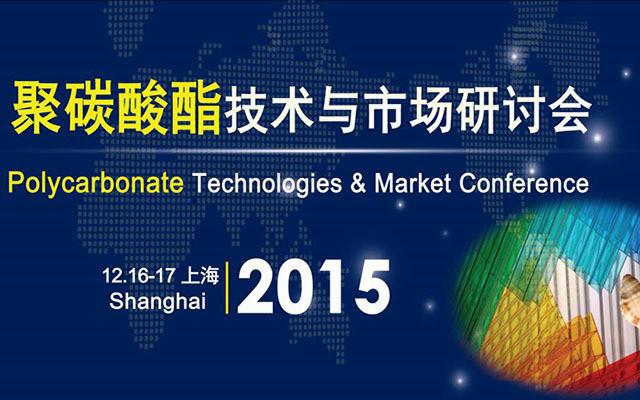 首届聚碳酸酯技术与市场研讨会