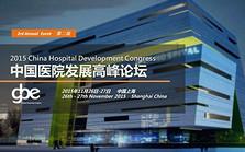 2015中国医院发展高峰论坛