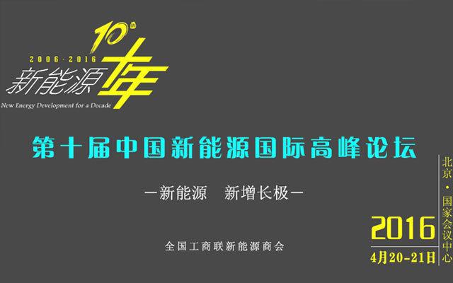 2016第十届中国新能源国际高峰论坛暨全国工商联新能源商会十周年庆典