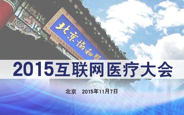 2015互联网医疗大会