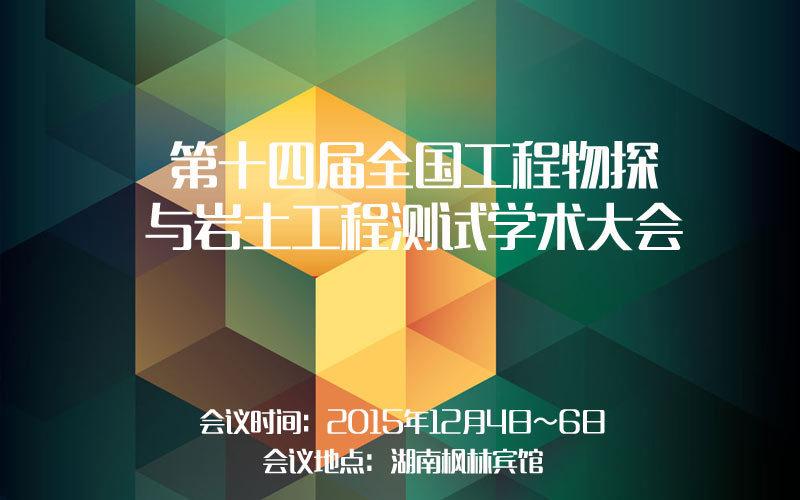 第十四届全国工程物探与岩土工程测试学术大会