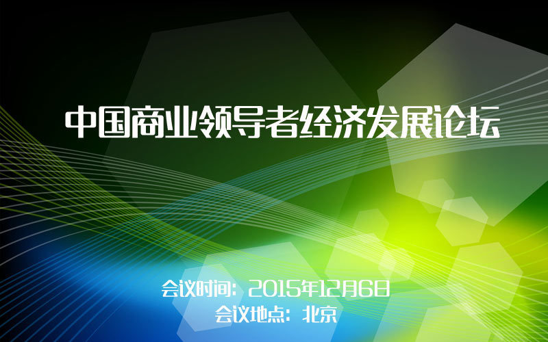 中国商业领导者经济发展论坛