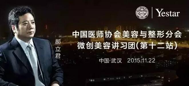 """""""中国医师协会美容与整形医师分会微创美容讲习团"""" 巡讲第十二站(武汉站)"""