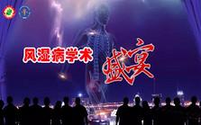 2015北京医学会风湿病学分会学术年会