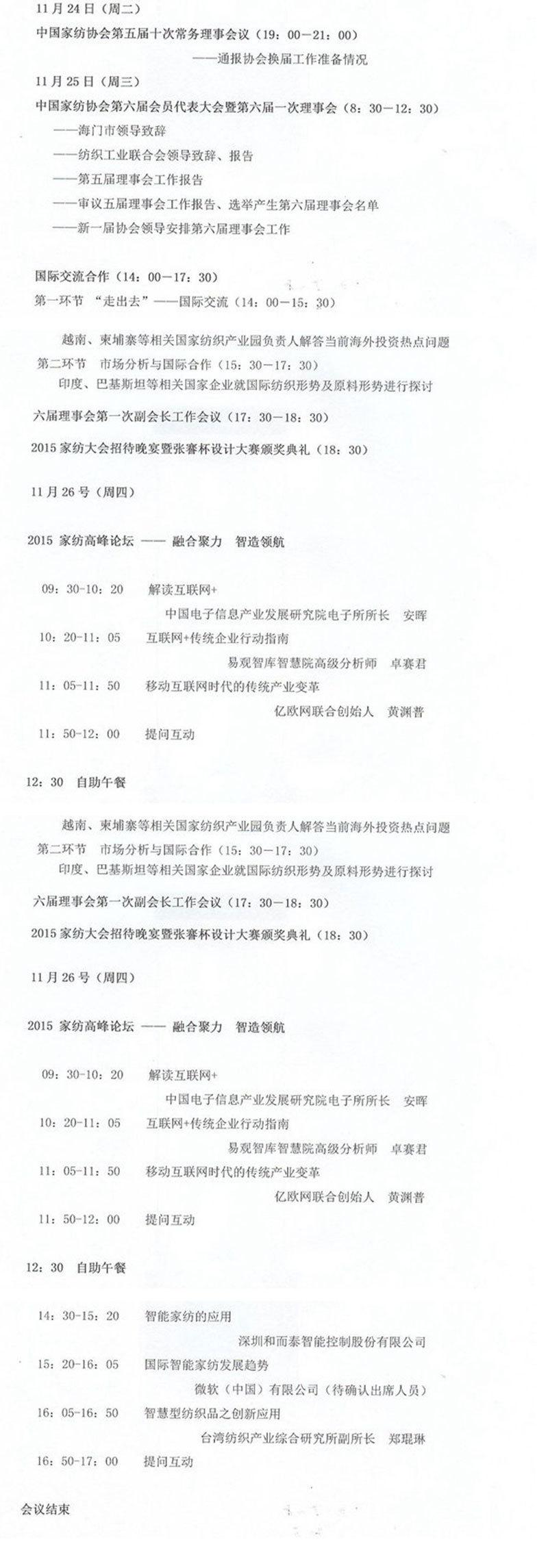 2015中国家纺大会暨中国家纺协会第六届会员大会