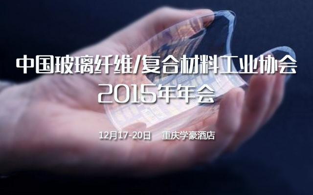 中国玻璃纤维/复合材料工业协会2015年年会