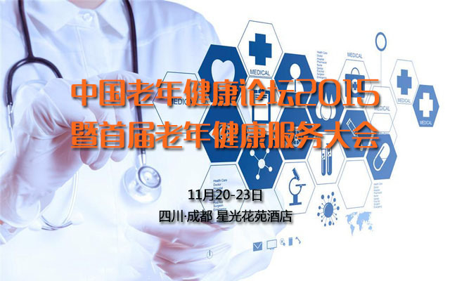 中国老年健康论坛2015暨首届中国老年健康服务大会